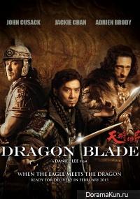 Меч Дракона / Dragon Blade
