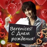 С Днем Рождения, Berenices!!