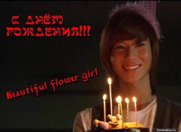 С Днём Рождения, Beautiful flower gir!!!