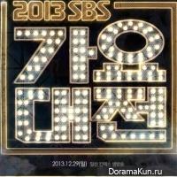 2013 SBS Gayo Daejun
