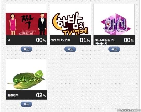 2013 SBS Entertainment Awards