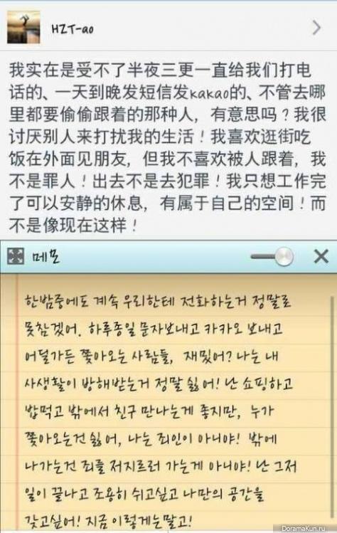 EXO делают замечания сасэн-фанатам