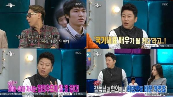Ким Су Ро думает, что Ли Мин Хо пробьется в Голливуд
