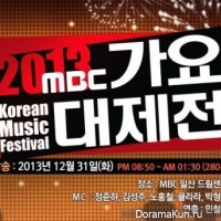 2013 MBC Gayo Daejun