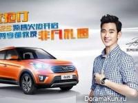 Kim Soo Hyun для Hyundai ix25