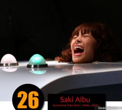 Айбу Саки