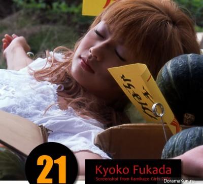 Кёко Фукада