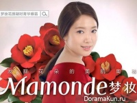 Park Shin Hye для Mamonde