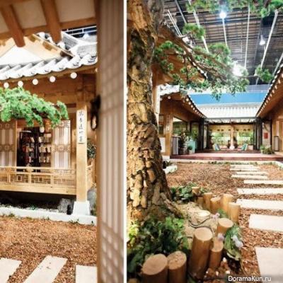 Park Gae In House