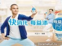 Ethan Ruan и Yang Mi для Yili Yogurt 2014