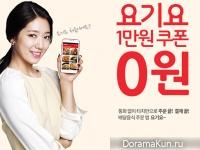 Park Shin Hye для Yo Gi Yo