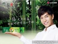 Lee Seung Gi для LG Bamboo Salt Toothpaste