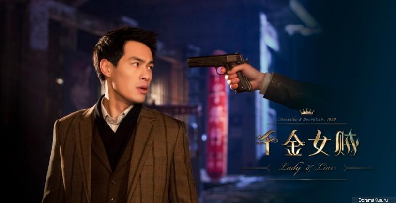 Леди и бандит / Qian Jin Nu Zei 2015 - Смотреть On-Line
