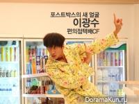 Lee Kwang Soo для Post Box