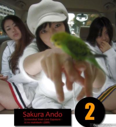 Сакура Андо