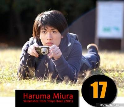 Харума Миура