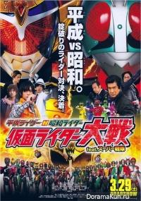 Heisei Rider vs. Showa Rider
