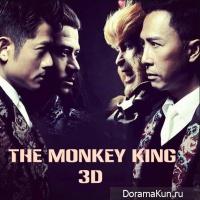 Царь обезьян