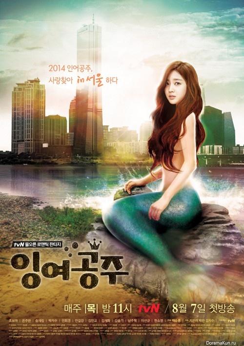 The_Mermaid