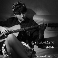 Yoo Seung Woo новый сингл