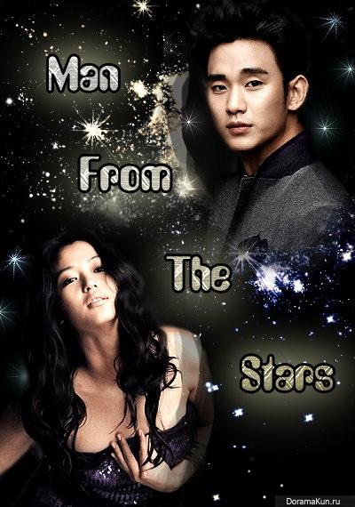 Человек со звезды мужчина со звезд man