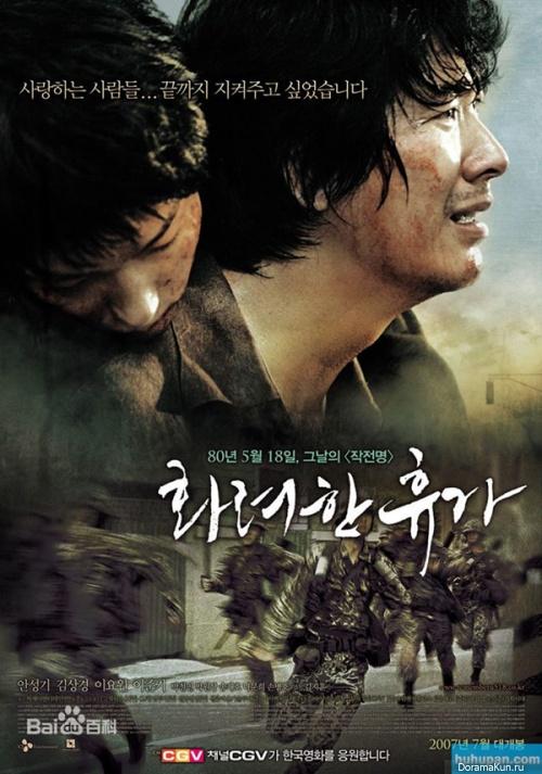 lee-joon-gi-blacklist