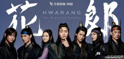 Hwarang10