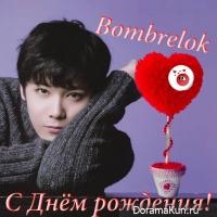 Happy Birthday, bombrelok!