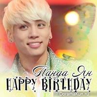 Happy birthday, Panda Yan!!!