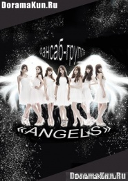 ♥Фансаб - Группа Angels!♥