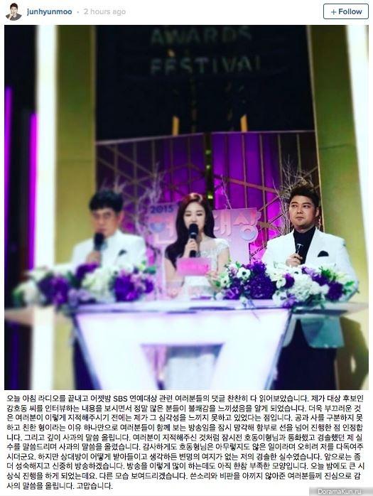 2015 SBS Entertainment Awards