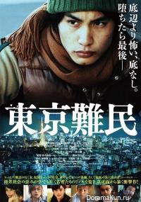 Refugee in Tokyo