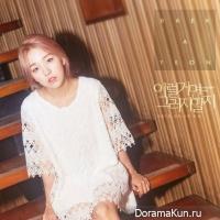 Baek A Yeon