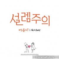 Giriboy