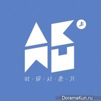 AKMU - How People Move