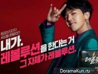 G-Dragon для Lineage 2: Revolution