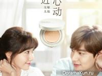 Lee Min Ho & Yoona для Innisfree
