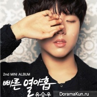 Yoo Seung Woo