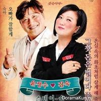 Yoon Jung Soo, Kim Sook