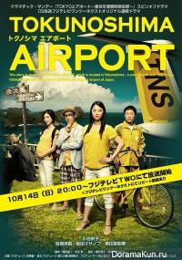 Airport Tokunoshima