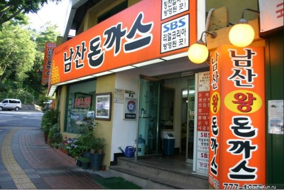 Кафе возле Намсана