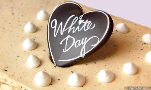 Белый день