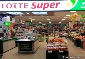 Lotte Super