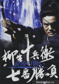 Yagyu Jubei Nanaban Shobu