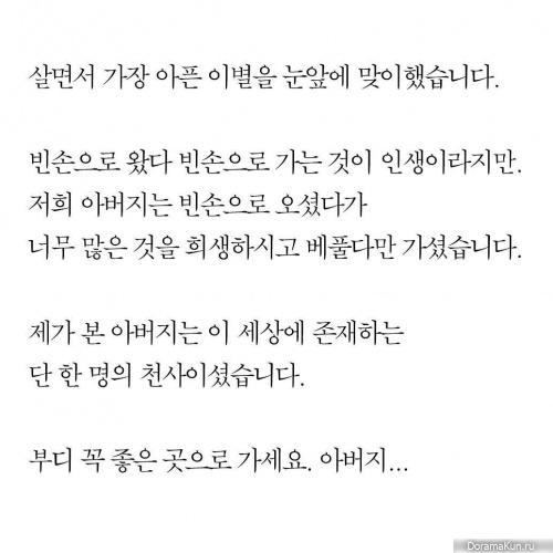 Yang Hyun Suk Instagram