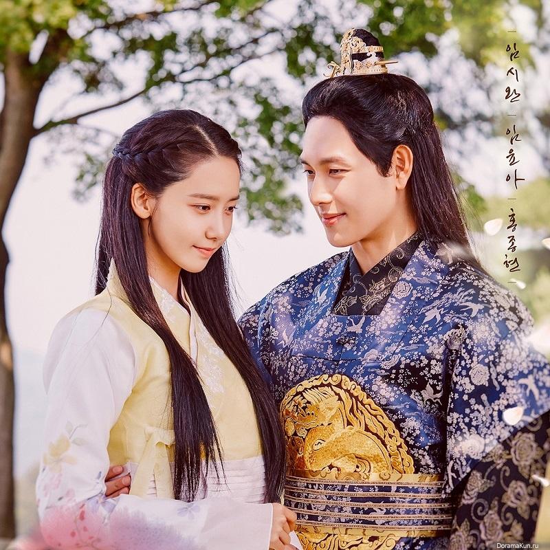 Исторические корейские сериалы 2018