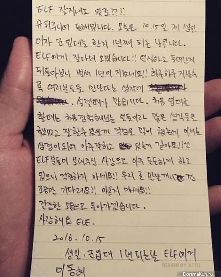 letter Donghae