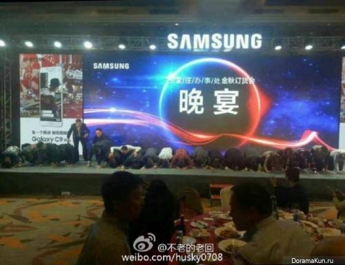 company Samsung