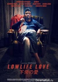 Lowlife Love