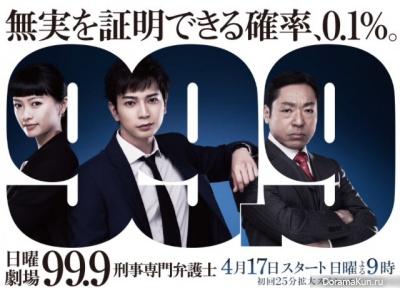 99.9 ~ Keiji Senmon Bengoshi
